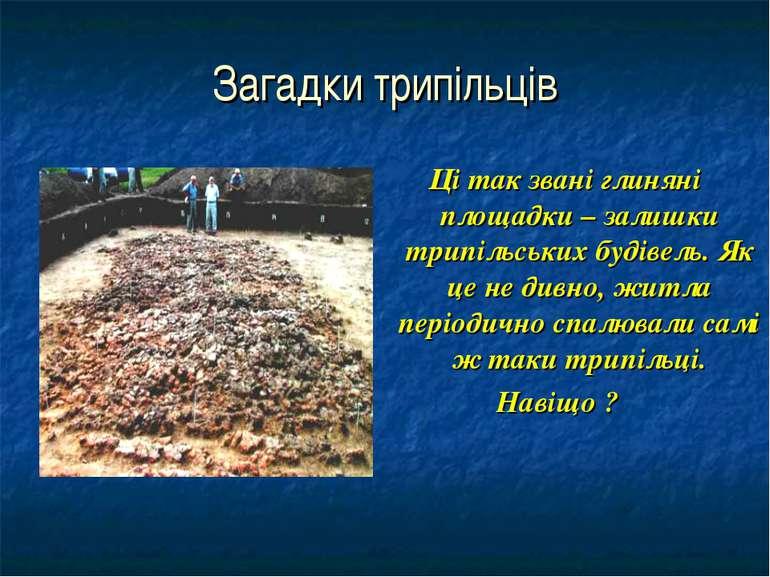 Загадки трипільців Ці так звані глиняні площадки – залишки трипільських будів...