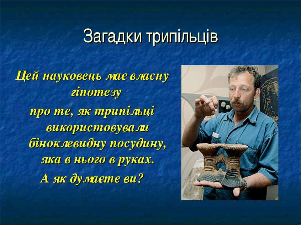 Загадки трипільців Цей науковець має власну гіпотезу про те, як трипільці вик...