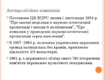 """Антирелігійна кампанія Постанови ЦК КПРС липня і листопада 1954 р. """"Про значн..."""