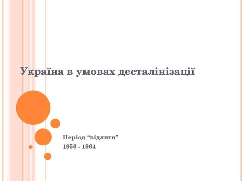 """Україна в умовах десталінізації Період """"відлиги"""" 1956 - 1964"""
