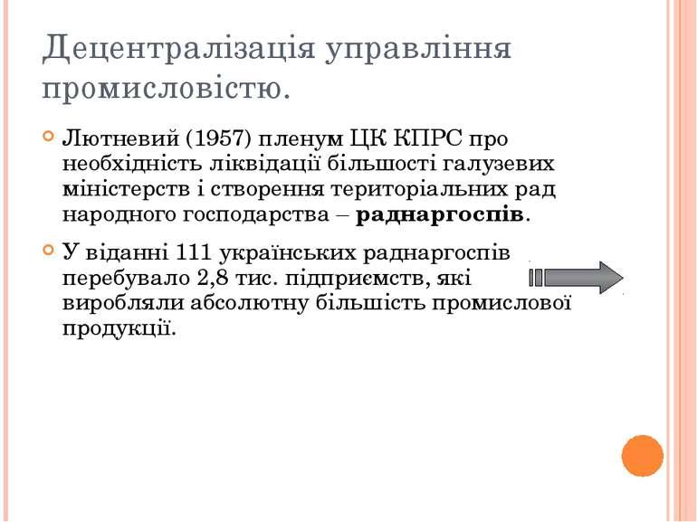 Децентралізація управління промисловістю. Лютневий (1957) пленум ЦК КПРС про ...