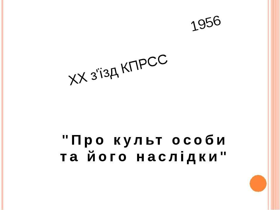"""1956 ХХ з'їзд КПРСС """"Про культ особи та його наслідки"""""""