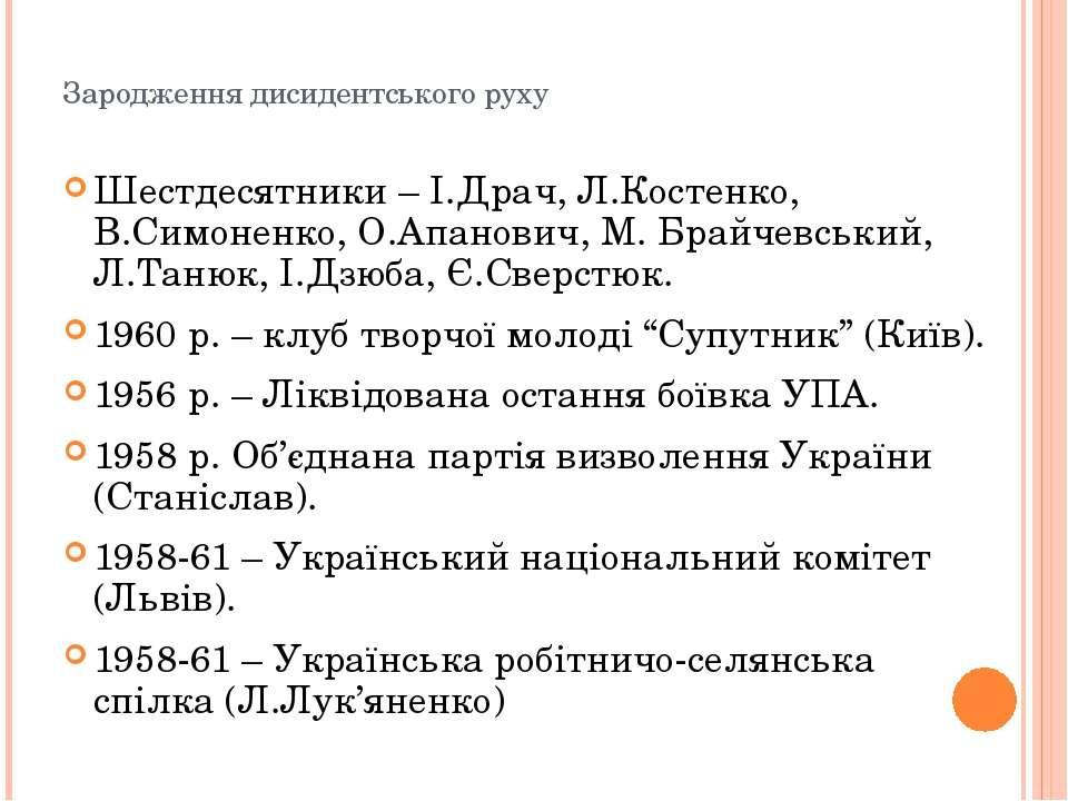 Зародження дисидентського руху Шестдесятники – І.Драч, Л.Костенко, В.Симоненк...