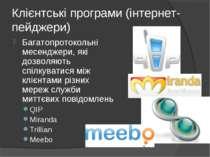 Клієнтські програми (інтернет-пейджери) Багатопротокольні месенджери, які доз...