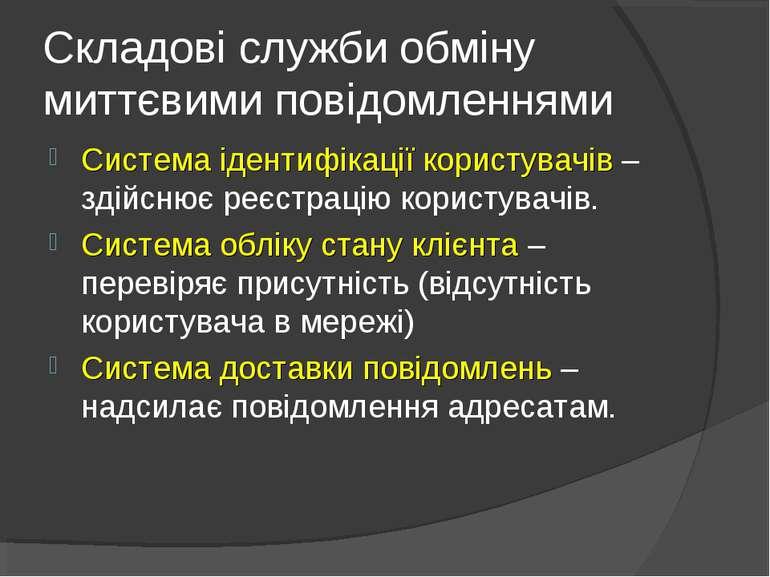 Складові служби обміну миттєвими повідомленнями Система ідентифікації користу...