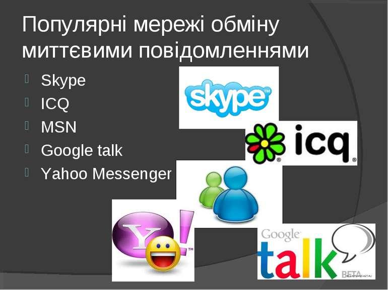 Популярні мережі обміну миттєвими повідомленнями Skype ICQ MSN Google talk Ya...