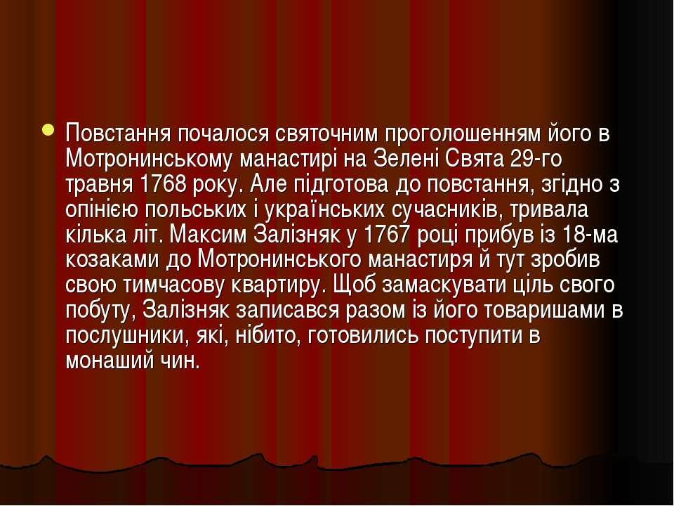 Повстання почалося святочним проголошенням його в Мотронинському манастирі на...