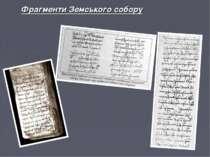 Фрагменти Земського собору