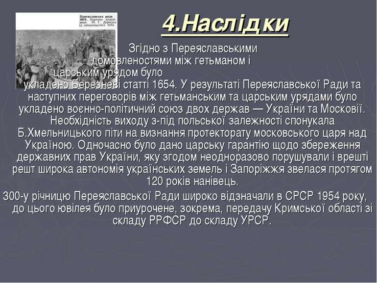 4.Наслідки Згідно з Переяславськими домовленостями між гетьманом і царським у...