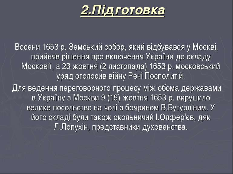 2.Підготовка Восени1653р. Земський собор, який відбувався у Москві, прийняв...