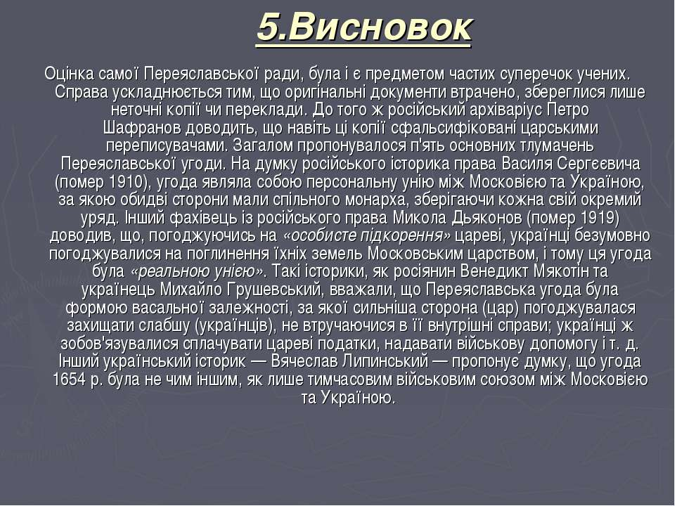 5.Висновок Оцінка самої Переяславської ради, була і є предметом частих супере...