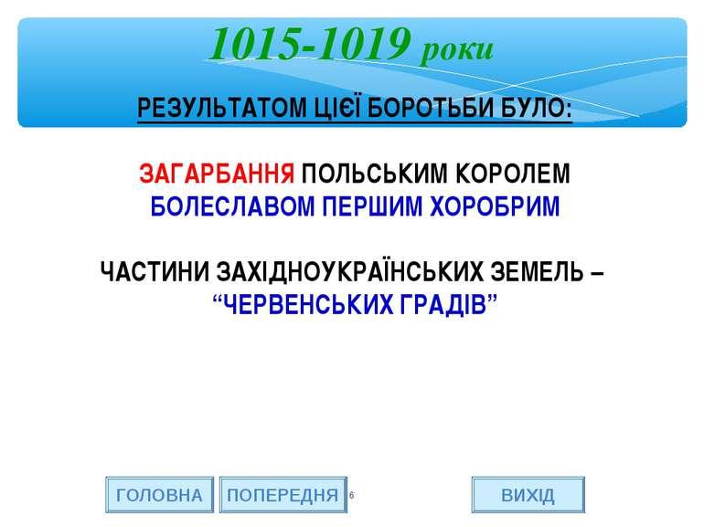 * 1015-1019 роки ГОЛОВНА ВИХІД ПОПЕРЕДНЯ РЕЗУЛЬТАТОМ ЦІЄЇ БОРОТЬБИ БУЛО: ЗАГА...