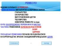 * ГОЛОВНА ВИХІД РЕМЕСЛО ВІДОМО БЛИЗЬКО 60 РЕМЕСЕЛ. НАЙВАЖЛИВІШІ: МЕТАЛУРГІЯ т...