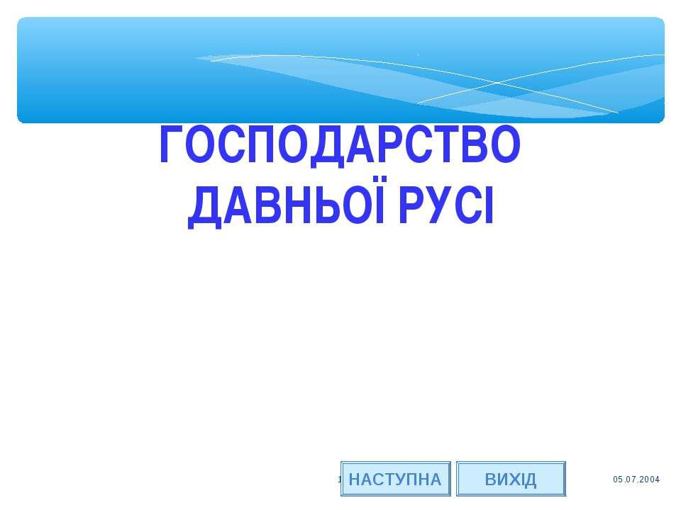 05.07.2004 * НАСТУПНА ВИХІД ГОСПОДАРСТВО ДАВНЬОЇ РУСІ