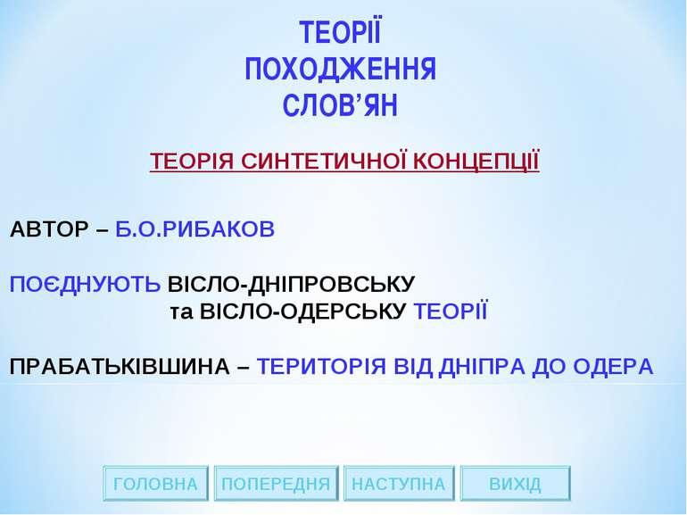 * ГОЛОВНА НАСТУПНА ВИХІД ПОПЕРЕДНЯ ТЕОРІЇ ПОХОДЖЕННЯ СЛОВ'ЯН ТЕОРІЯ СИНТЕТИЧН...