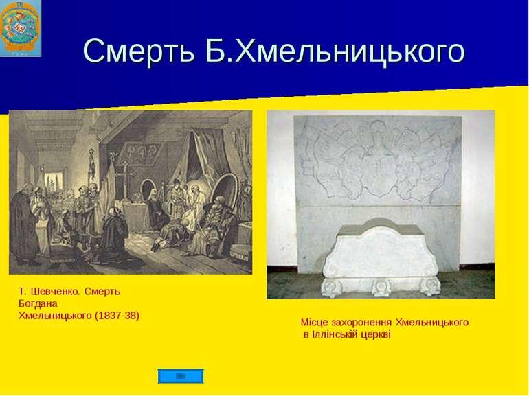 Смерть Б.Хмельницького Місце захоронення Хмельницького в Іллінській церкві Т....
