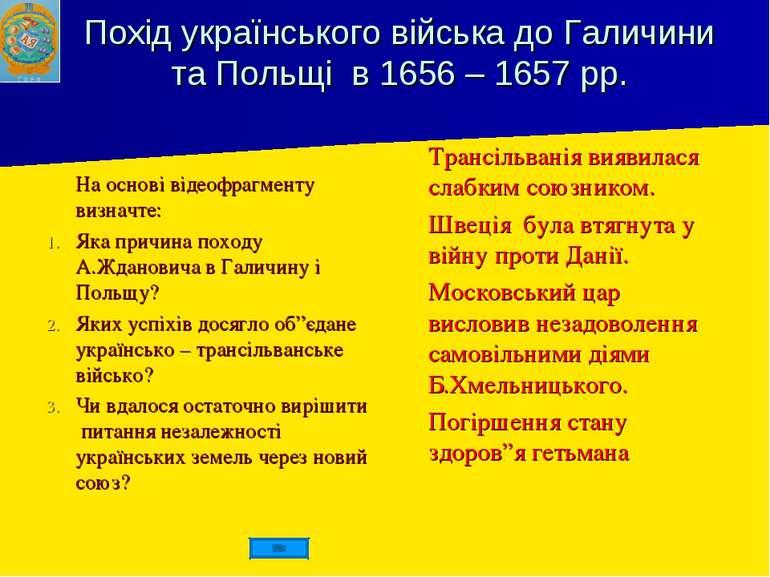 Похід українського війська до Галичини та Польщі в 1656 – 1657 рр. На основі ...