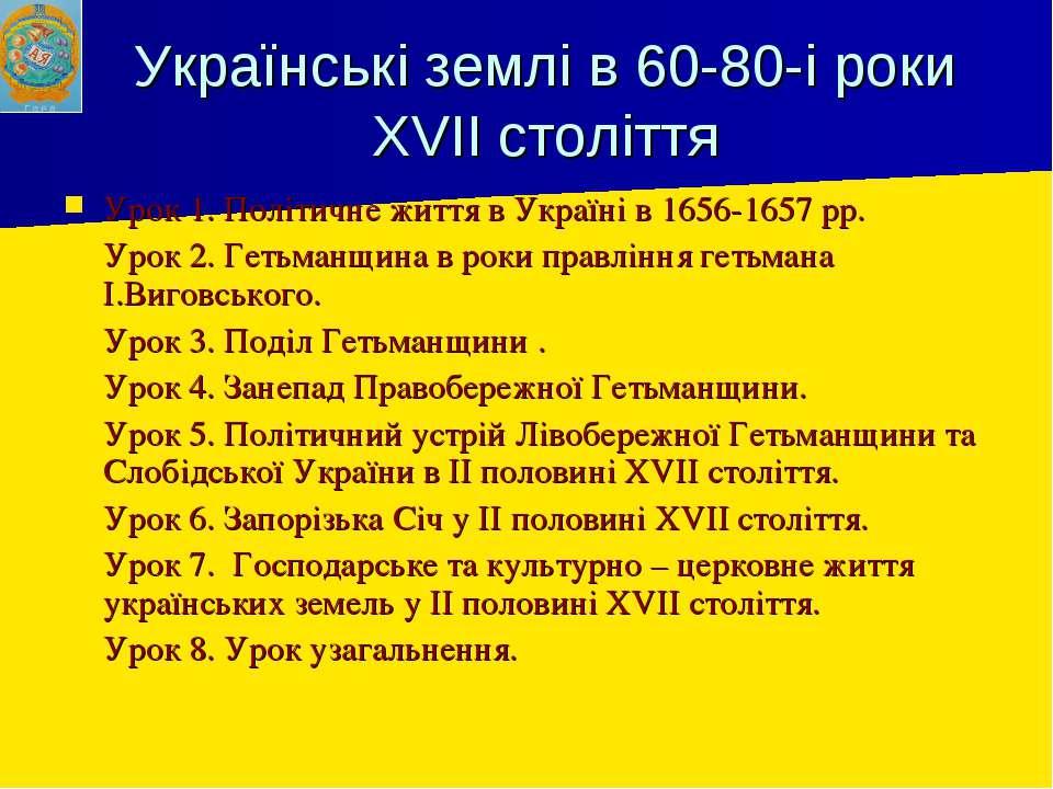 Українські землі в 60-80-і роки XVII століття Урок 1. Політичне життя в Украї...
