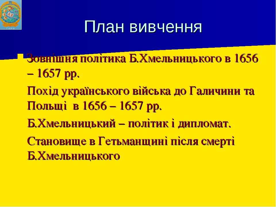 План вивчення Зовнішня політика Б.Хмельницького в 1656 – 1657 рр. Похід украї...