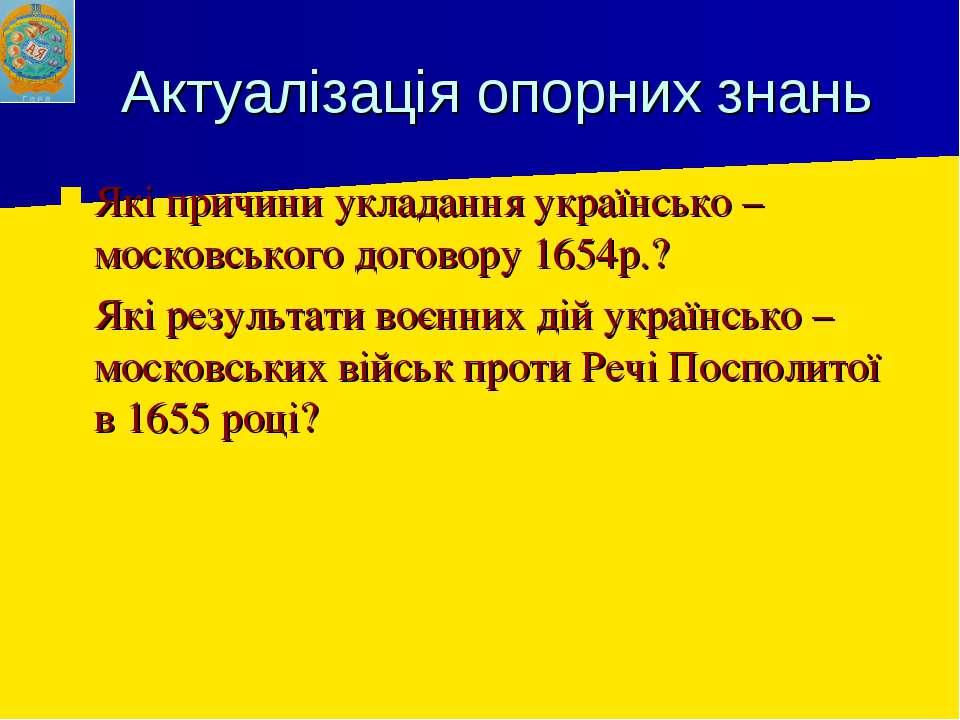 Актуалізація опорних знань Які причини укладання українсько – московського до...