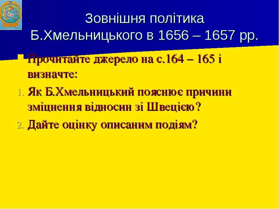 Зовнішня політика Б.Хмельницького в 1656 – 1657 рр. Прочитайте джерело на с.1...