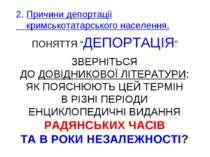 """2. Причини депортації кримськотатарського населення. ПОНЯТТЯ """"ДЕПОРТАЦІЯ"""" ЗВЕ..."""