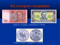 Культурна спадщина Банкноти у 10 гривень з зображенням I.C. Мазепи Монета 10 ...