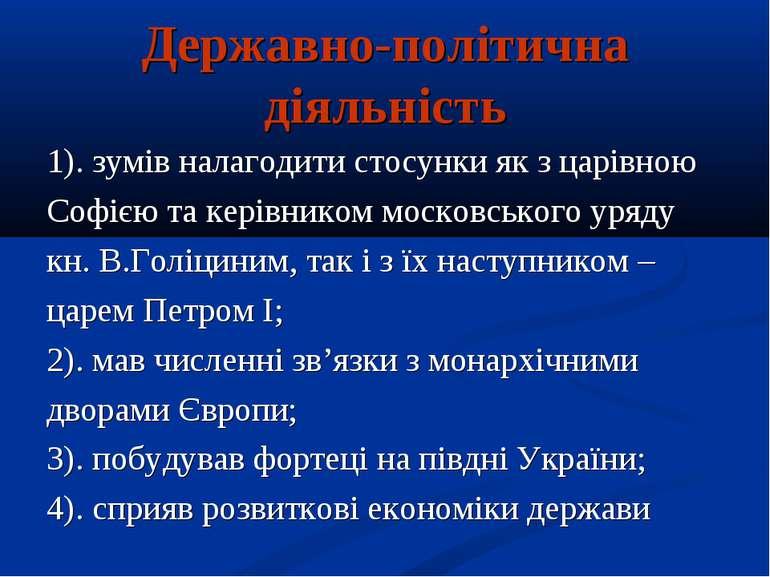 Державно-політична діяльність 1). зумів налагодити стосунки як з царівною Соф...