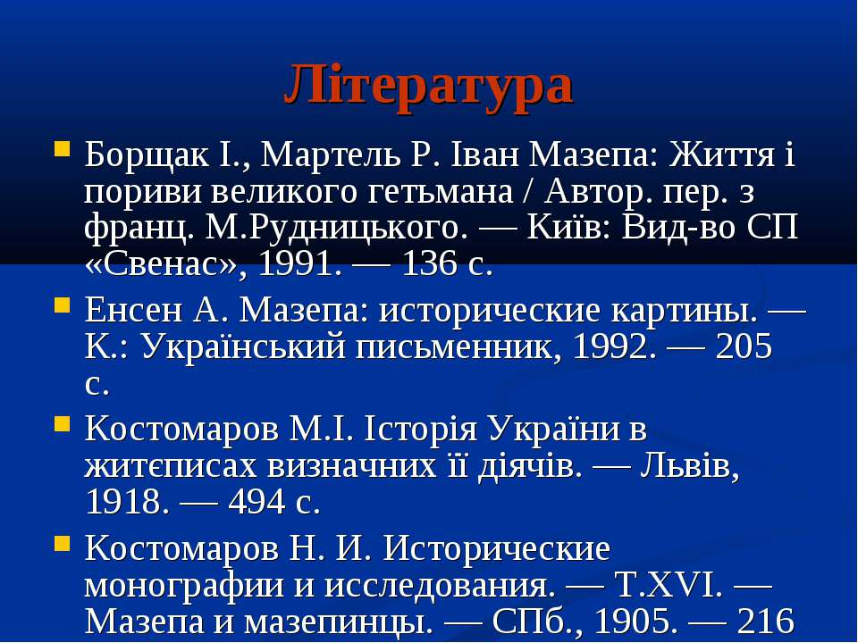 Література Борщак І., Мартель Р. Іван Мазепа: Життя і пориви великого гетьман...