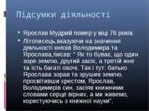 Підсумки діяльності Ярослав Мудрий помер у віці 76 років. Літописець,вказуючи...