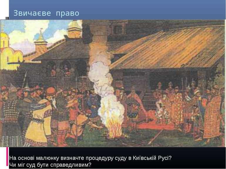 Звичаєве право На основі малюнку визначте процедуру суду в Київській Русі? Чи...