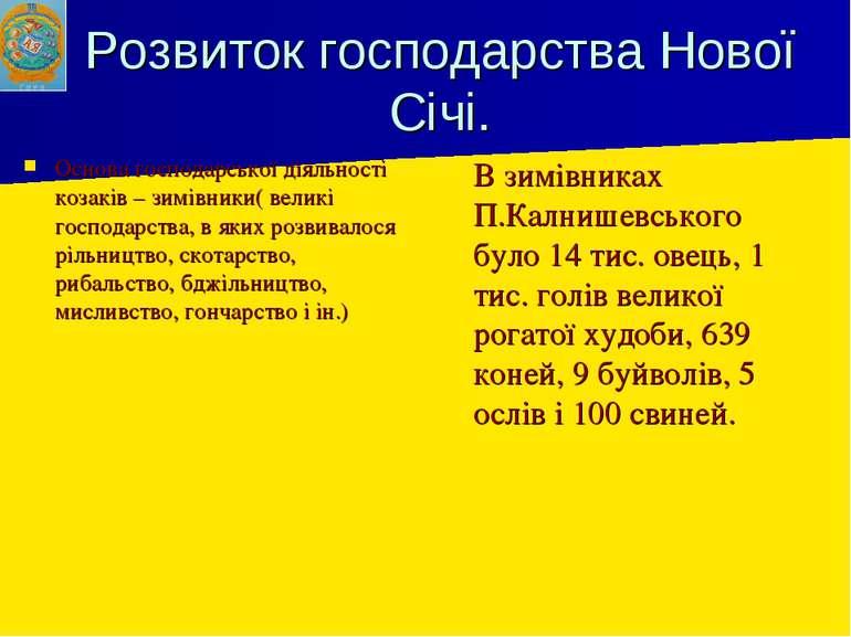 Розвиток господарства Нової Січі. Основа господарської діяльності козаків – з...