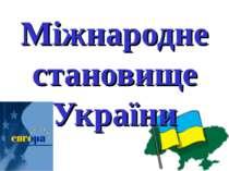 Міжнародне становище України © ОЛЕКСАНДР ХУДОБЕЦЬ КИЇВ