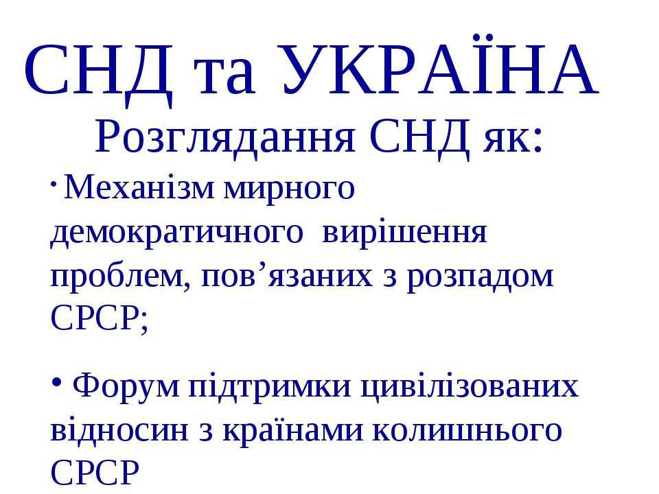 СНД та УКРАЇНА Розглядання СНД як: Механізм мирного демократичного вирішення ...