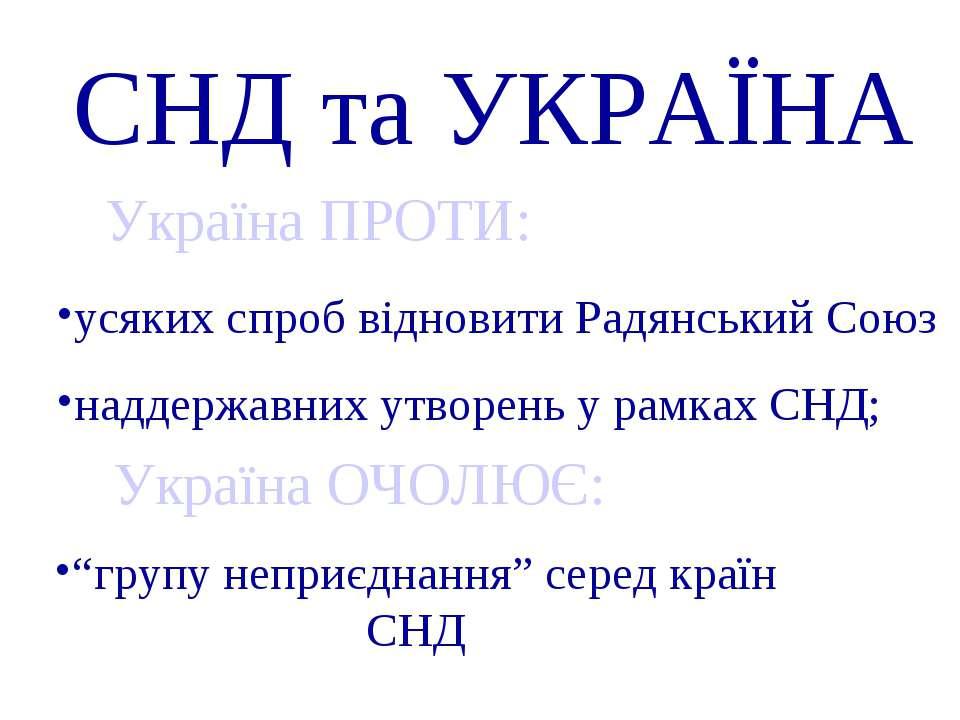 СНД та УКРАЇНА Україна ПРОТИ: усяких спроб відновити Радянський Союз наддержа...