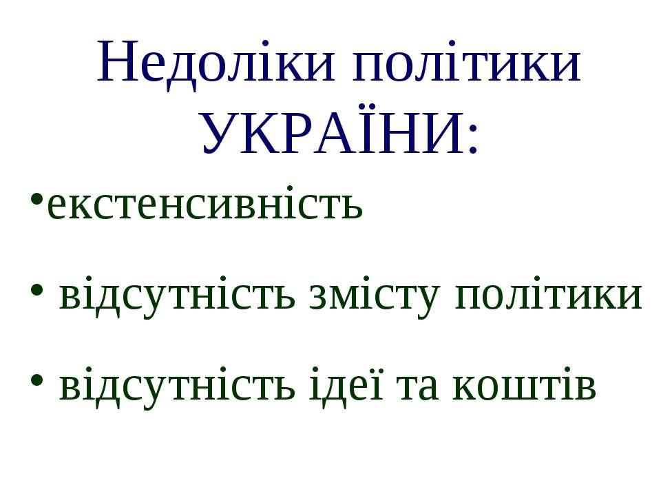 Недоліки політики УКРАЇНИ: екстенсивність відсутність змісту політики відсутн...