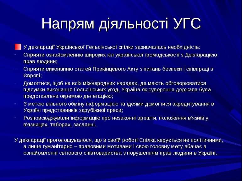 Напрям діяльності УГС У декларації Української Гельсінської спілки зазначалас...
