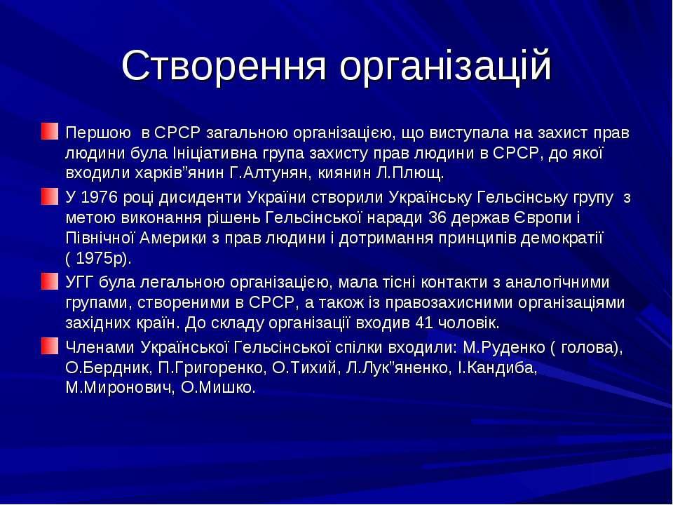 Створення організацій Першою в СРСР загальною організацією, що виступала на з...