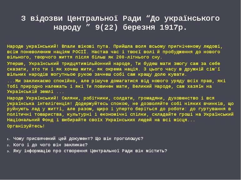 """З відозви Центральної Ради """"До українського народу """" 9(22) березня 1917р. Нар..."""