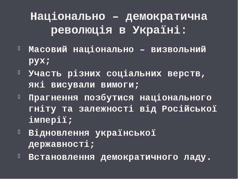 Національно – демократична революція в Україні: Масовий національно – визволь...