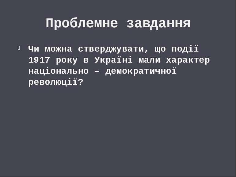 Проблемне завдання Чи можна стверджувати, що події 1917 року в Україні мали х...