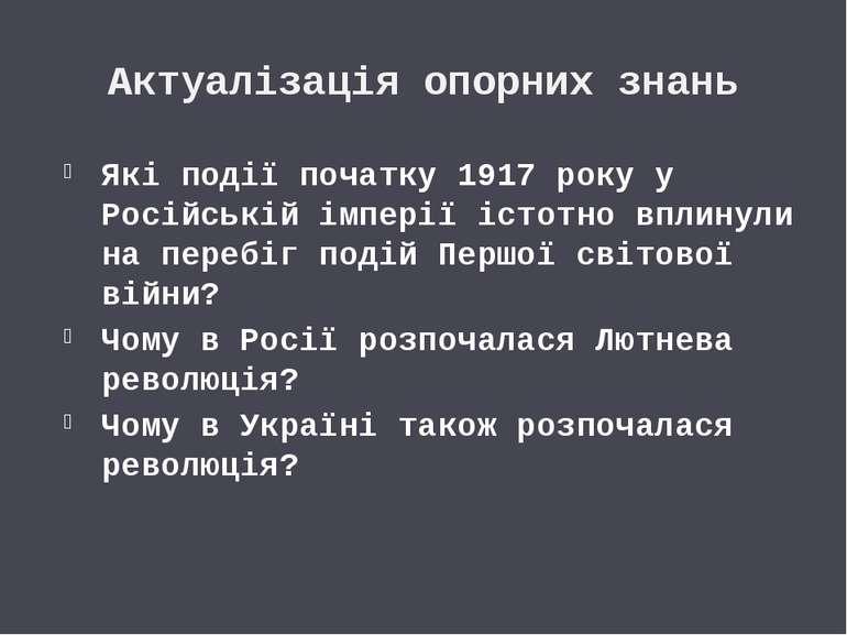Актуалізація опорних знань Які події початку 1917 року у Російській імперії і...