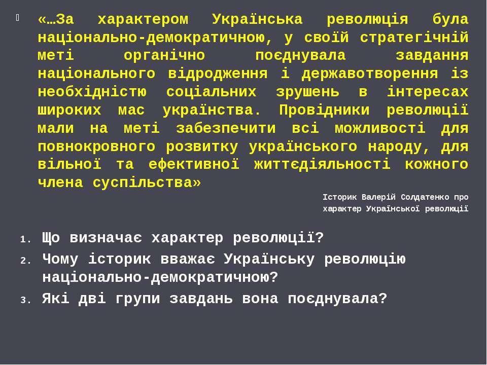 «…За характером Українська революція була національно-демократичною, у своїй ...