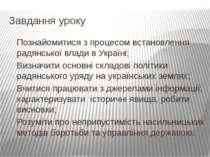 Завдання уроку Познайомитися з процесом встановлення радянської влади в Украї...