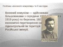 Політика «воєнного комунізму» та її наслідки. Воєнний комунізм — здійснювані ...