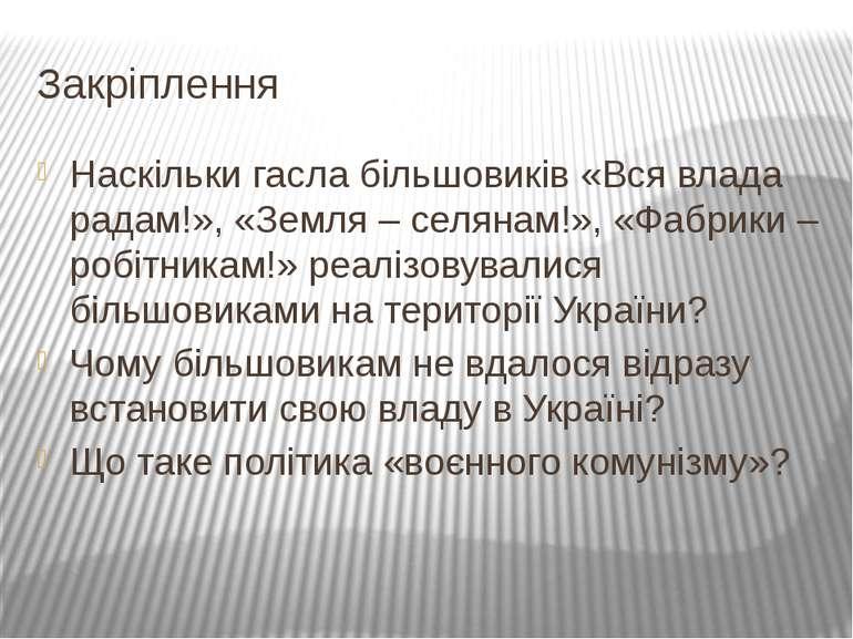 Закріплення Наскільки гасла більшовиків «Вся влада радам!», «Земля – селянам!...