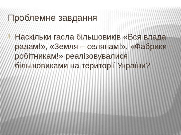 Проблемне завдання Наскільки гасла більшовиків «Вся влада радам!», «Земля – с...