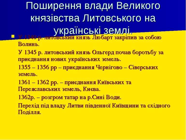 Поширення влади Великого князівства Литовського на українські землі. У 1340 р...
