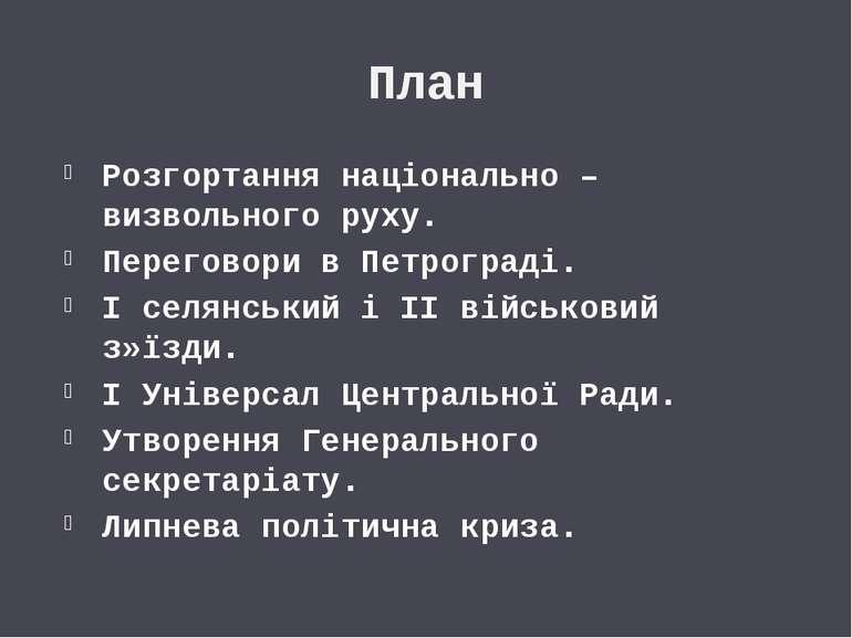 План Розгортання національно – визвольного руху. Переговори в Петрограді. І с...