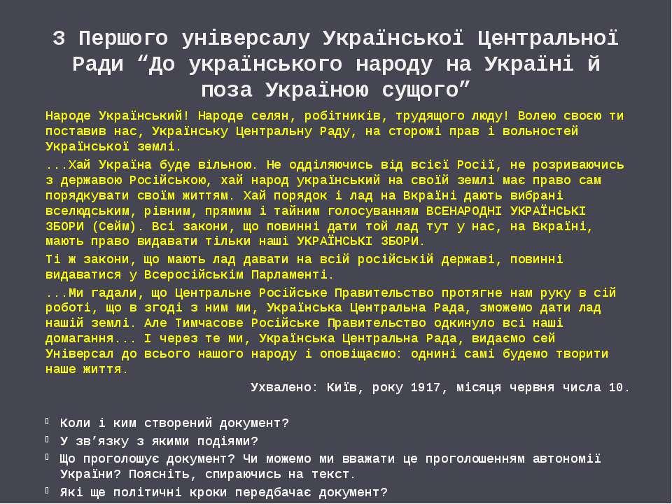 """З Першого універсалу Української Центральної Ради """"До українського народу на ..."""